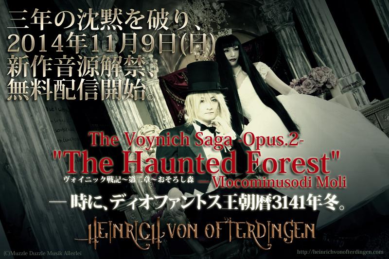 """2014年11月9日より、新作音源 The Voynich Saga -Opus.2- """"The Haunted Forest""""― Ⅵocominusodi ko Moli (ヴォイニック戦記~第二章~おそろし森)無料配信開始"""
